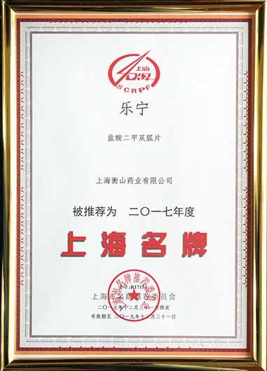 上海市名牌产品证书