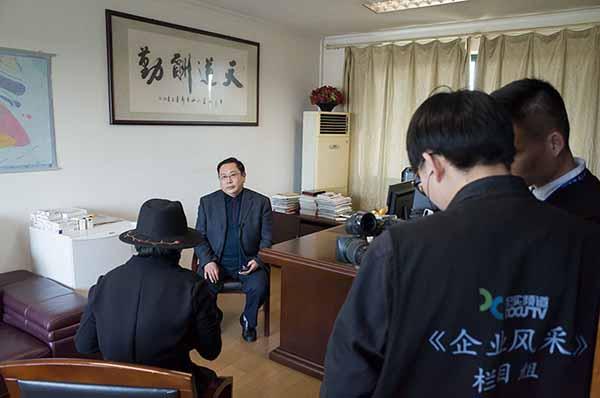董长军董事长接受采访