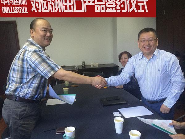 我公司总经理虞卫先生(左)与华药国际总经理王军先生(右)。