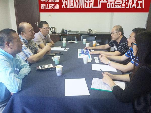 我公司高层管理人员和华药国际高层管理人员洽谈。