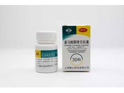 富马酸酮替芬胶囊
