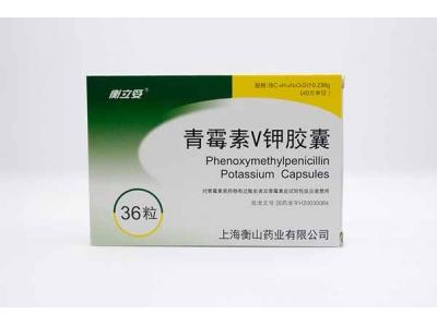 青霉素V钾胶囊