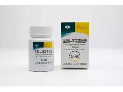 盐酸林可霉素胶囊